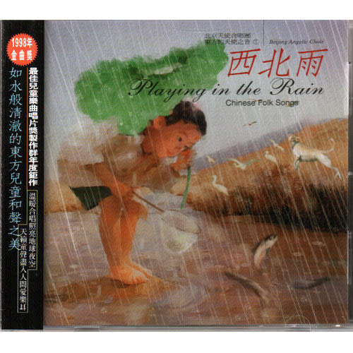 北京天使合唱 西北雨 東方的天使之音系列CD 東方的天使之音7 兒童