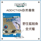 ADDICTION自然癮食[野生藍鮭魚無穀全犬糧,15kg] 產地:紐西蘭