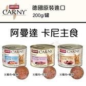 *KING WANG*【3罐組】阿曼達ANIMONDA《CARNY主食貓罐200g》德國原裝進口 精選高品質的新鮮肉質