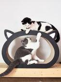 猫抓板 貓咪用品貓頭形貓抓板大型瓦楞紙大號貓抓板磨爪器貓玩具貓咪玩具 俏女孩
