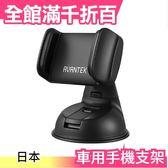 日本 AVANTEK 車用導航 吸盤式 手機支架 360度旋轉 可伸縮 支援多款手機 cm16【小福部屋】