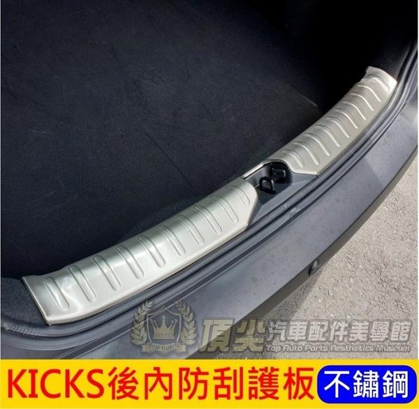 日產NISSAN【KICKS後防刮護板-內置】kicks專用 後內護板 不鏽鋼髮絲紋 行李箱保護板 銀飾條