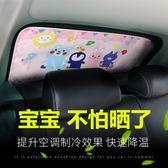 兒童汽車遮陽簾車窗簾吸盤式車載遮光簾擋后車窗防曬卡通車用窗簾 BBJH