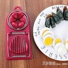 切花式雞蛋多瓣分割器松花蛋多功能家用切皮蛋雞蛋神器開蛋切片器 艾莎
