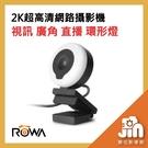 2K 超高清 網路 攝影機 廣角 鏡頭 ...