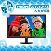 PHILIPS 飛利浦 273V5LHAB 27型寬螢幕液晶顯示器 電腦螢幕