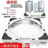 洗衣機底座置物架洗衣機墊加粗加厚冰箱底座腳架通用可移動萬向輪QM『櫻花小屋』
