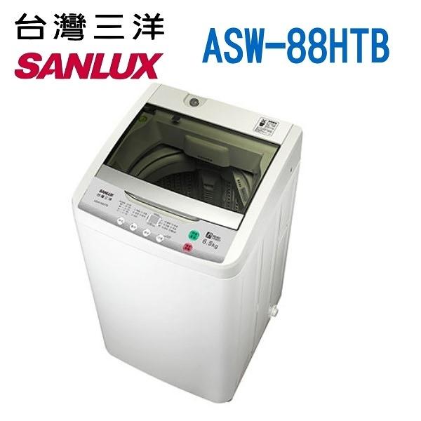 【信源】全新~6.5公斤〞SANLUX 三洋單槽洗衣機《ASW-88HTB》