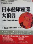 【書寶二手書T2/投資_MOV】日本健康產業大預言_楊惠芳
