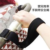 嬰兒推車手腕帶安全繩 嬰兒車安全手繩