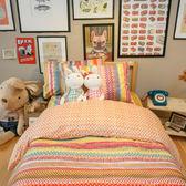 吃一口彩虹 S1 單人床包二件組  100%精梳棉  台灣製