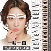 眉貼眉筆修眉刀畫眉神器套裝 眉卡眉毛貼 初學者一字眉畫眉卡全套「韓風物語」