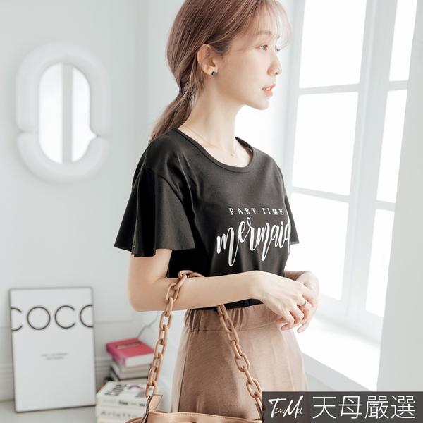 【天母嚴選】氣質簡約英文字荷葉袖T恤(共二色)