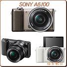 【福笙】SONY A5100 L 含16-50mm (公司貨) 送64GB+原電第2顆+座充+復古皮套+大吹球+拭鏡筆+魔布+貼