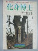 【書寶二手書T5/兒童文學_JGF】化身博士_R‧史蒂文生/著 , 楊玉娘/譯