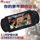 遊戲機 小霸王psp游戲機掌機高清大屏S9000A可充電FC掌上游戲機兒童GBA 阿薩布魯