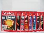 【書寶二手書T4/雜誌期刊_EFM】牛頓_231~239期間_共8本合售_尋找另一個太陽