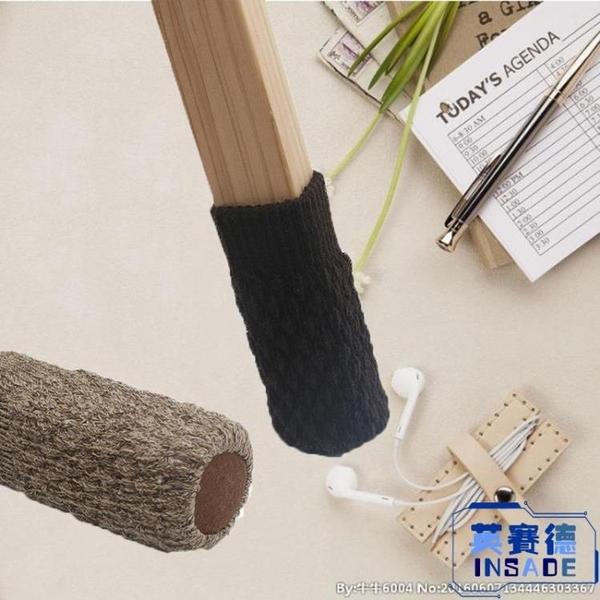 針織椅腳套耐磨靜音桌腿桌腳保護套凳腳套防滑【英賽德3C數碼館】