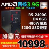 【10998元】AMD RYZEN R5-2400G 3.9G四核8G獨顯11核極速SSD硬碟480W模擬器多開遊戲順暢