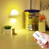 遙控小夜燈帶開關插座超亮月子臥室床頭喂奶夜光節能可調節墻壁燈【米蘭街頭】