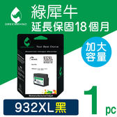 [Greenrhino 綠犀牛]for HP NO.932XL (CN053AA) 黑色高容量環保墨水匣