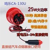 擴音器 藍芽鳴樂車載宣傳喇叭充電錄音叫賣擴音機12-90v插卡擴音器喊話器