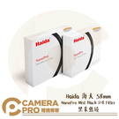 ◎相機專家◎ Haida 海大 58mm NanoPro Mist Black 1/4 Filter 黑柔焦鏡 公司貨