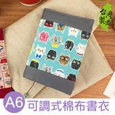 珠友網購限定 SC-05008 A6/50K 多功能書衣/書皮/書套-可調式棉布