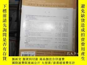 二手書博民逛書店罕見中國中西醫結合雜誌1997--12Y3057