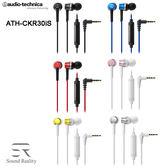 鐵三角 ATH-CKR30iS (附原廠收納袋) 智慧型手機專用耳塞式耳機 公司貨一年保固