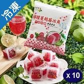老實農場檸檬蔓越莓冰角280G/包X10【愛買冷凍】