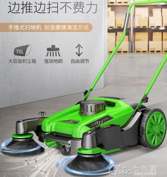 杰諾工業掃地機手推式拖地機工廠車間用無動力道路粉塵物業掃地車 【全館免運】