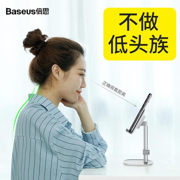Baseus 倍思 手機支架 iPad 通用 平板電腦 懶人支架 支架 抖音 鋁合金 床上 支撐架 直播架 腳架