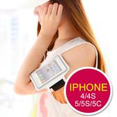 手機運動臂套iPhone4 4s iPhone5 5S 5C 手臂帶 手機套 運動臂帶 手機袋 臂袋 運動必備 慢跑 路跑