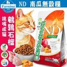 【培菓平價寵物網】(送台彩刮刮卡*2張)法米納Farmina》ND挑嘴成貓天然南瓜無穀糧鵪鶉石榴-1.5kg