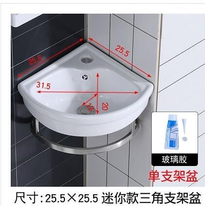 洗手盆 掛墻式洗手盆小戶型迷你衛生間拐角洗臉盆陶瓷三角小型小號轉角盆 城市科技DF