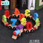 兒童木制數字小火車男女孩寶寶益智力拼裝 1-2-3-4-6周歲積木玩具  莉卡嚴選
