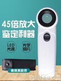 手機顯微鏡 尚士華德國工藝45倍高清放大鏡帶LED燈便攜式手機維修鉆石珠寶 爾碩