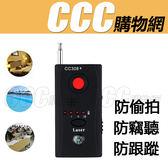 反針孔攝影機 外宿 民宿 旅遊 反偷拍 紅外線無線偵測器