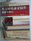 【書寶二手書T9/大學文學_XFS】英文研究論文寫作-關鍵句指引_廖柏森