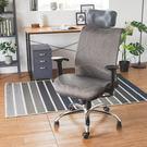 辦公椅 鐵腳 書桌椅 電腦椅【I0296】奧利弗水紋全網透氣鐵腳電腦椅 MIT台灣製  收納專科