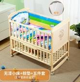 實木嬰兒床多功能
