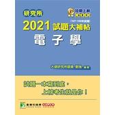 研究所2021試題大補帖(電子學)(107~109年試題)