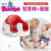 ✿蟲寶寶✿【南非BUMBO】新款 多功能變化 寶寶的第一張椅子 幫寶椅+餐盤 - 紅