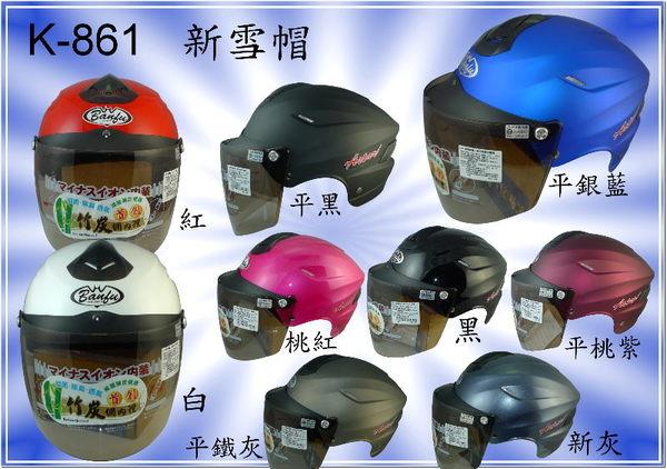 KK 華泰 861 K-861 K861 新雪帽 竹炭網內裡 雪帽 機車 騎士 安全帽 (多種顏色) (單一尺寸)