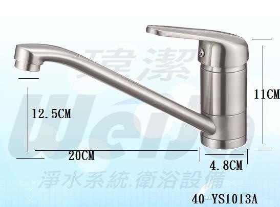 不鏽鋼水龍頭 無鉛廚房抬面水龍頭304   40閥芯 40-YS1013A