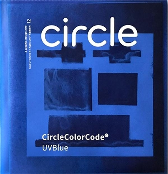 circle, a graphic design zine 第12期/2017