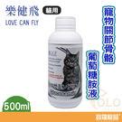 L.C.F 樂健飛 寵物關節骨骼葡萄糖胺液 500ml/貓用【寶羅寵品】