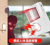 新年大促紅外線防盜報警器家用防盜感應電子狗店鋪門窗小偷感應 森活雜貨