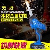 鋰電電鋸 12/21V鋰電馬刀鋸往復鋸 充電式手提鋸木工鋸穿梭鋸 NMS